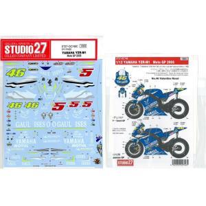 1/12 YZR-M1 MotoGP 2005 (T社1/12 YZR-M1対応)【スタジオ27 M...