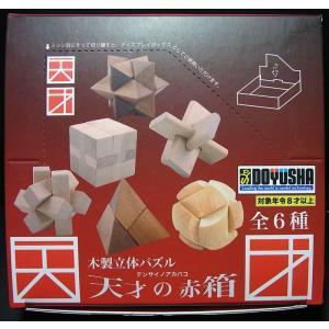 木製立体パズル 天才の赤箱 1BOX(6種入)【童友社】|barchetta