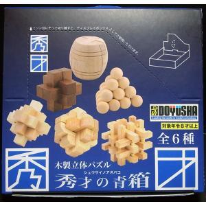 木製立体パズル 秀才の青箱 1BOX(6種入)【童友社】|barchetta