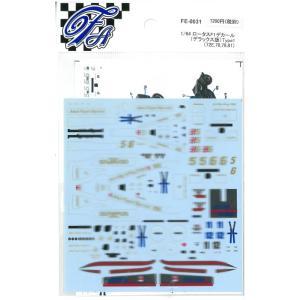 1/64 ロータスF1 タバコデカール デラックス版 Type1(72E,78,79,81)【エッフェアルテフィーチェ FE-0031】|barchetta