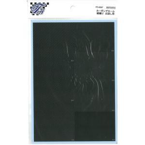 カーボンデカール綾織り お試し用【エッフェアルテフィーチェ FE-0067】|barchetta