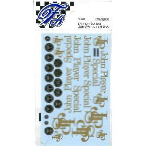 1/12 ロータス72D 追加デカール(タミヤ対応)【エッフェアルテフィーチェ FE-0099】|barchetta
