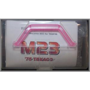 M23 '75 TEXACO 【1/20 (T社1/20 M23対応)】|barchetta