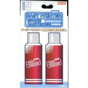 イージーぺインター用専用付け替え缶2本入り【ガイアノーツ EP-02】|barchetta