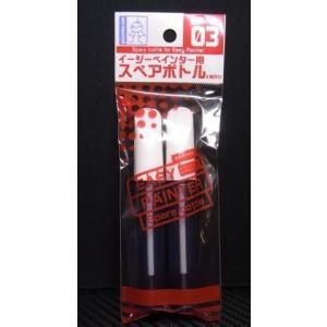 イージーぺインター用スペアーボトル 2本入り【ガイアノーツ EP-03】|barchetta