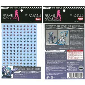 フレームアームズ・ガール 瞳デカールセット02[フレズヴェルク用]【ホビージャパン FA002D】|barchetta