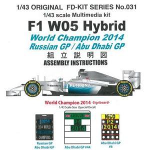 W05 Hybrid world chanpion 2014|barchetta