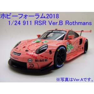 期間限定販売:1/24 911RSR 2018LM#91 Rothmans【ホビーフォーラム2018限定キット Ver.B】|barchetta