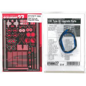 1/20 ロータスType88 Up grede Parts (E社1/20 対応)|barchetta