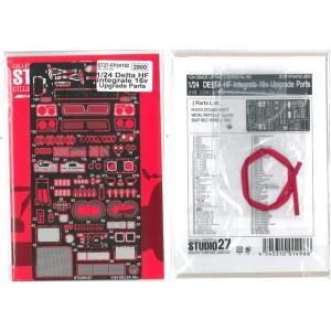 1/24 Delta HF integrale 16v Upgrade Parts (H社1/20対応)|barchetta