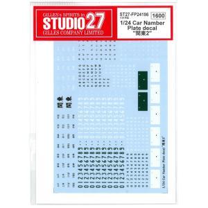 1/24 Car Namber Plate decal【関東2,群馬,栃木,茨城,東京】|barchetta