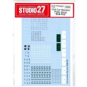 1/24 ナンバープレート 東海/甲信(1/24対応)|barchetta