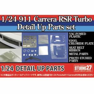 1/24 911 Carrera RSR Turboディテールアップパーツセット(F社1/24対応)|barchetta