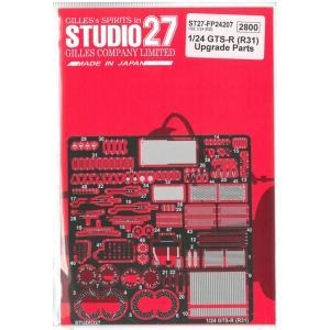 1/24 GTS-R(R31)アップグレードパーツ(H社1/24対応)【スタジオ27 FP24207】|barchetta