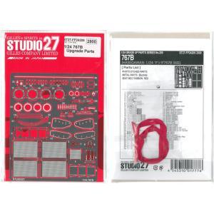 1/24 マツダ787B アップグレードパーツ(H社1/24対応)【スタジオ27 FP24209】|barchetta
