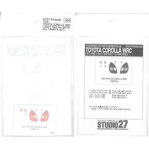 1/24 カローラWRC テールランプ|barchetta