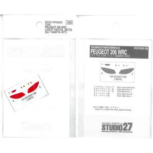 1/24 プジョー206WRC テールランプ|barchetta