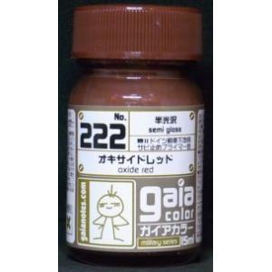 オキサイドレッド (サビ止めプライマー色)15ml|barchetta