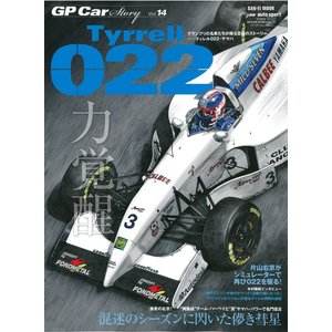GP CAR STORY Vol.14 Tyrrell 022 【三栄書房 メール便送料無料(商品説明)欄をご確認ください】