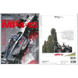 GP CAR STORY Vol.18 McLaren MP4-13【三栄書房】|barchetta