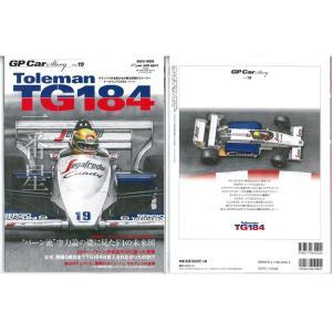 GP CAR STORY Vol.19 Toleman TG184【三栄書房】|barchetta