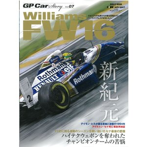 GP CAR STORY Vol.7 Williams FW16 【三栄書房】|barchetta