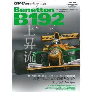 GP CAR STORY Vol.8 Benetton B192 【三栄書房】|barchetta