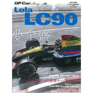 GP CAR STORY Vol.9 Lola LC90 【三栄書房】|barchetta