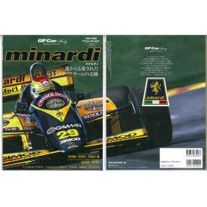 GP CAR STORY Special Edition minardi【三栄書房】|barchetta