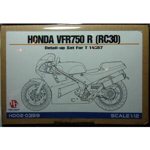 1/12 HONDA VFR750R(RC30)ディテールアップセット(tamiya1/12対応)【ホビーデザイン HD02-0359】 barchetta