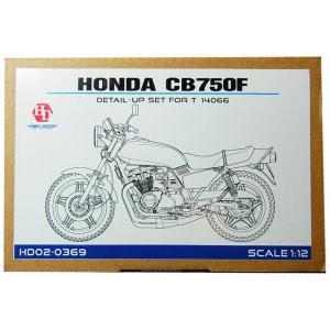 1/12 HONDA CB750FOR【ホビーデザイン HD02-0359 (1/12 T社14066)】|barchetta