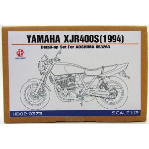 1/12 ヤマハ XJR400S 1994 ディテールアップセット(アオシマ対応)【ホビーデザイン HD02-0373】|barchetta