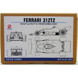 1/20 フェラーリ 312T2 モナコGP 1976 ディテールアップセット(ハセガワ対応)【ホビーデザイン HD02-0380】|barchetta