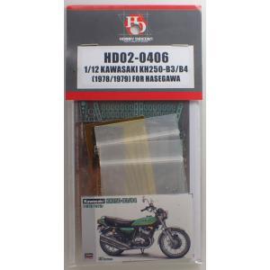 1/12 カワサキ KH250 B3 1978 B4 1979 ディティルアップパーツ(ハセガワ対応...