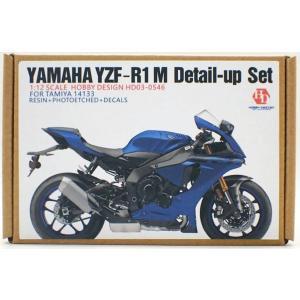 1/12 ヤマハ YZF-R1 M ディテールアップセット(タミヤ 14133対応)【ホビーデザイン...