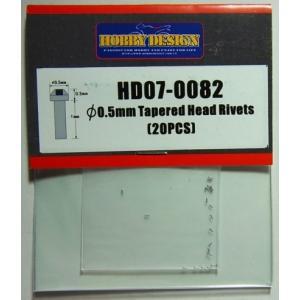 φ0.5mm Tapered Head Rivets(20PCS)【ホビーデザイン HD07-0082】 barchetta