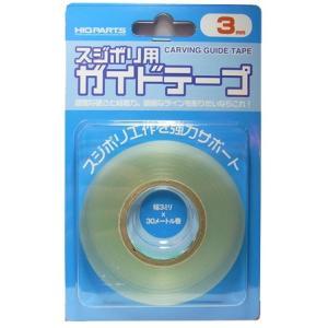 すじぼり用 ガイドテープ 3mm|barchetta