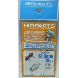 EZガンマズル S1.3mm  10個入り 外径1.3 長さ1.5 内径0.8 barchetta