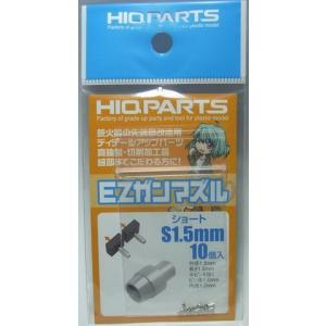 EZガンマズル S1.5mm  10個入り 外径1.3 長さ1.5 内径1.0 barchetta