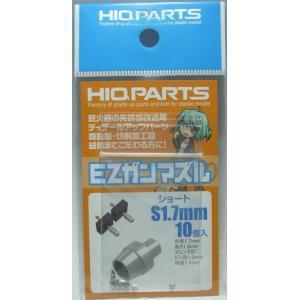 EZガンマズル S1.7mm  10個入り 外径1.3 長さ1.5 内径1.1 barchetta