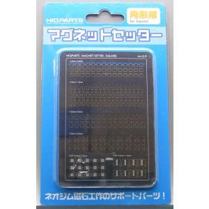 MGNSET-S マグネットセッター 角型 つまんで貼るだけ【ネオジウム磁石の受け側】 barchetta