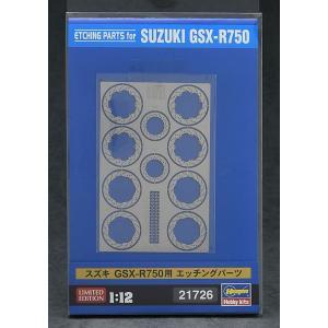 1/12 スズキ GSX-R750用 エッチングパーツ【ハセガワ 21726】