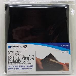 HG静電除塵パッド 1枚(約150mm×150mm)【WAVE】 barchetta