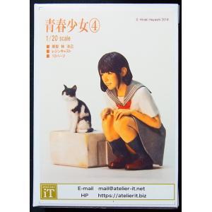 1/20 青春少女4【アトリエイット atelier iT JK2004】|barchetta