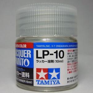LP-10 ラッカー溶剤(10ml)【タミヤカラー ラッカー塗料】|barchetta