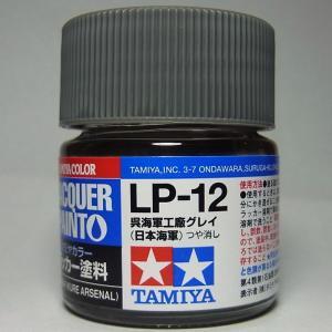 LP-12 呉海軍工廠グレイ (日本海軍)【タミヤカラー ラッカー塗料】|barchetta