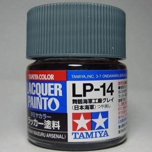 LP-14 舞鶴海軍工廠グレイ (日本海軍)【タミヤカラー ラッカー塗料】|barchetta