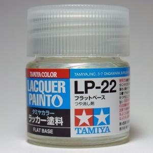 LP-22 フラットベース【タミヤカラー ラッカー塗料】|barchetta