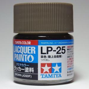 LP-25 茶色(陸上自衛隊)【タミヤカラー ラッカー塗料】|barchetta