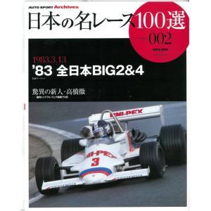 日本の名レース100選 Vol.02 '83 全日本BIG2&4【三栄書房】|barchetta